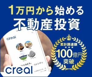 1万円からできる不動産投資!【不動産投資クラウドファンディングCREAL(クリアル)】新規投資完了