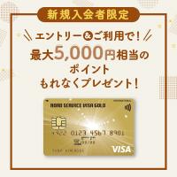ロードサービスVISAゴールドカード