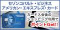 セゾンコバルト・ビジネス・アメリカン・エキスプレス(R)・カード(ショッピングご利用)のポイント対象リンク