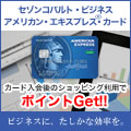 セゾンコバルト・ビジネス・アメリカン・エキスプレス・カード(ショッピング)