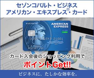 セゾンコバルト・ビジネス・アメリカン・エキスプレス(R)・カード