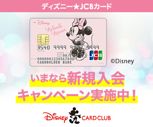 ディズニー★JCBカード