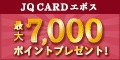JQ CARD エポス(カード発行)