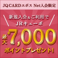 【JQ CARD エポス】クレジットカード発行モニター