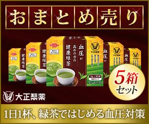 《大正製薬》【まとめ売り】血圧が高めの方の健康緑茶