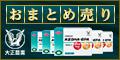 大正製薬【まとめ売り】大正DHA・EPA