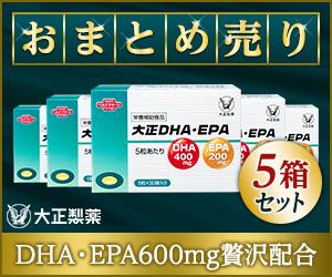 《大正製薬》【まとめ売り】大正DHA・EPA