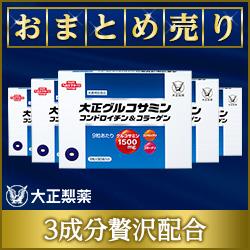 《大正製薬》【まとめ売り】大正グルコサミンコンドロイチン&コラーゲン