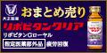 《大正製薬》【まとめ売り】リポビタンクリア_LC