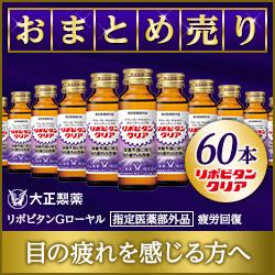 【大正製薬】リポビタンクリア(まとめ売り)
