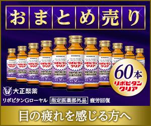 70%還元!【大正製薬】リポビタンクリア(まとめ売り)