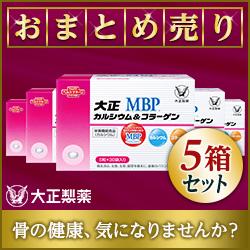 《大正製薬》【まとめ売り】大正カルシウム&コラーゲン