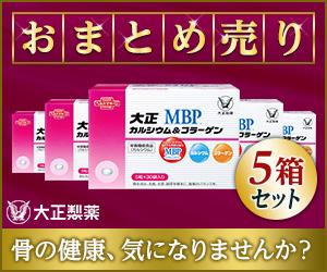 《大正製薬》【まとめ売り】大正カルシウム&コラーゲン MBPR_MBP