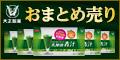 大正製薬【まとめ売り】ヘルスマネージ乳酸菌青汁のポイント対象リンク