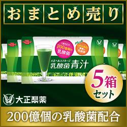 【大正製薬】ヘルスマネージ乳酸菌青汁(まとめ売り)