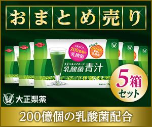 《大正製薬》【まとめ売り】ヘルスマネージ乳酸菌青汁_NSK