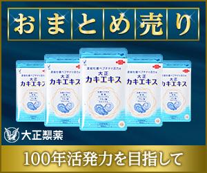《大正製薬》【まとめ売り】大正カキエキス