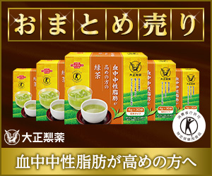 《大正製薬》【まとめ売り】血中中性脂肪が高めの方の緑茶