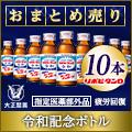 【大正製薬】リポビタンD令和ボトル(10本)(まとめ売り)