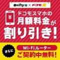 nifty with ドコモ光