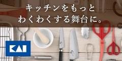 貝印オンラインストア【KAIストア】
