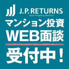 JPリターンズ:マンション投資個別WEB面談