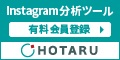 Instagramでフォロワー獲得を支援【HOTARU】プロプラン