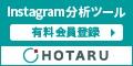 HOTARU【プロプラン】