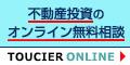 資産運用オンライン無料相談【TOUCIER(トウシェル)】