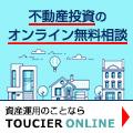 トウシェル<オンライン面談>