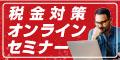 【FANTAS study】オンラインセミナー