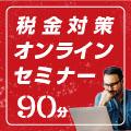 FANTAS study 面談(男性限定)