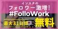 Instagramフォロワー増加ツール『FolloWork』