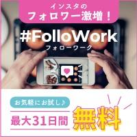 Instagramフォロワー増加ツール「FolloWork」