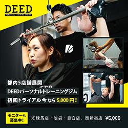 【DEED】パーソナルトレーニングジム