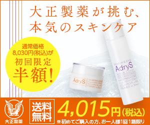 AdryS(アドライズ)