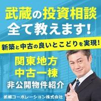 武蔵コーポレーション:無料投資相談