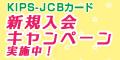 ☆KIPS-JCBカード ☆