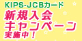 KIPS-JCBカード【新規カード発行でポイント獲得♪】