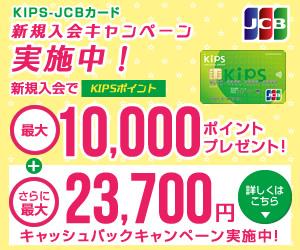 KIPS-JCBカード