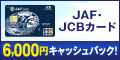 ☆JAF・JCBカード☆
