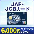 JAF・JCBカード