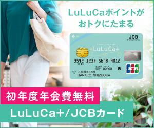 LuLuCa+/JCBカード