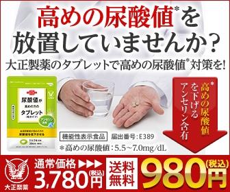 尿酸値が高めの方のタブレット(粒タイプ)定期購入