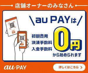 キャッシュレス導入なら【au PAY】