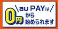 au PAY 加盟店契約のポイント対象リンク
