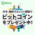 bitterz(ビッターズ)