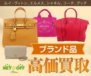 ネットオフ:ブランド&総合買取コース