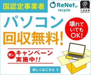 リネットジャパン:パソコン・小型家電宅配回収