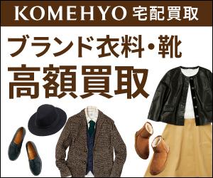 KOMEHYO(コメ兵)宅配買取